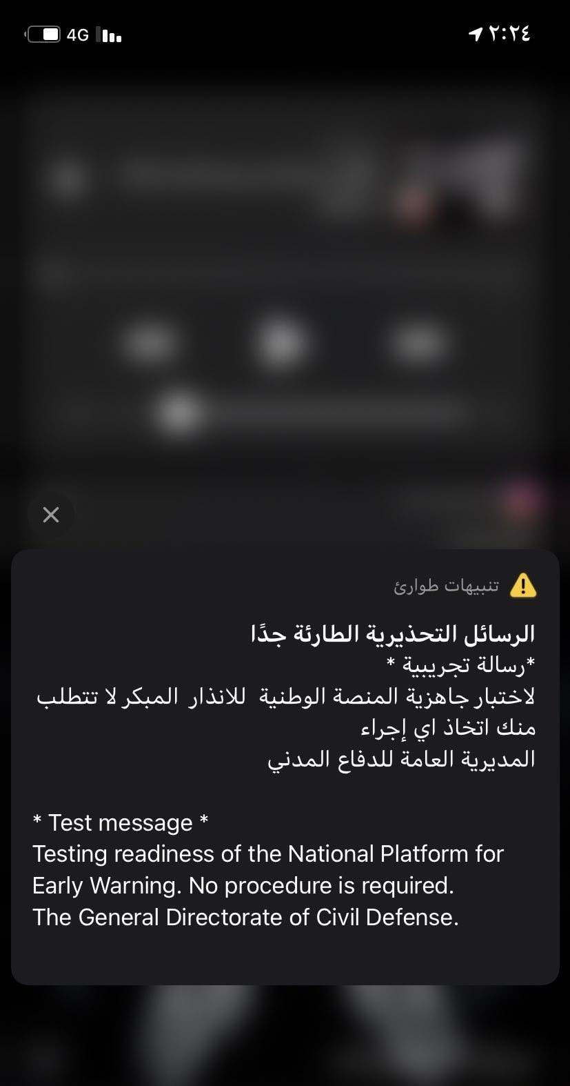 السعودية ترسل رسائل تحذيرية الى المواطنين عبر الهاتف