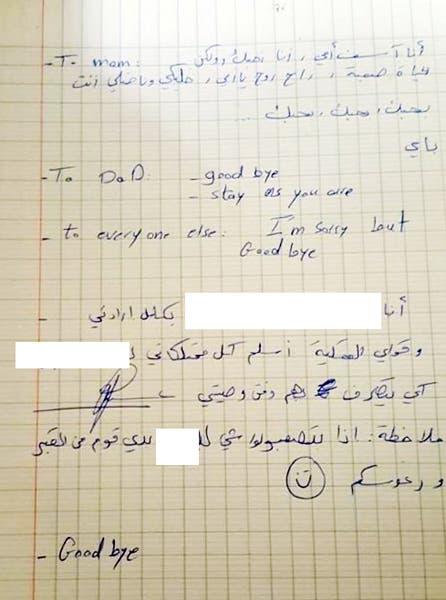 انتحار طالب أردني بيروت.. ووصيّة