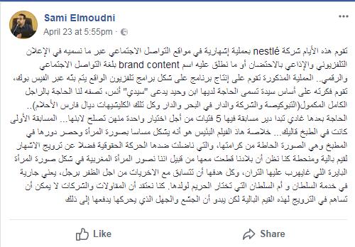 """ردود غاضبة تلاحق برنامج """"باغي"""