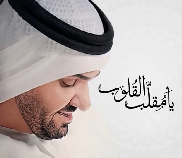 جديد حسين الجسمي في رمضان 2018   يا مقلب القلوب    البوابة