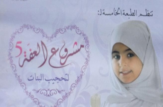 "Algeria's Daawa group has mobilized preachers, psychologists and sociologist to ""convince"" minor girls to wear the hijab in its fifth annual 'chastity project. (Photo courtesy of Echoroukonline.com)"