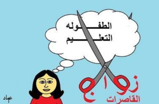 http://www.albawaba.com/sites/default/files/im/Arabic_Blogs/zwaj-alqaserat.jpg