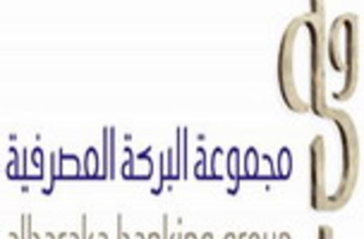 AlBaraka signs US$15m deal for Amiantit Fiberglass Industries   Al