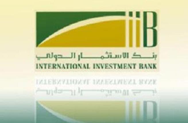 International Investment Bank