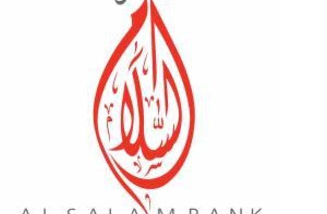 Al Salam Bank-Bahrain