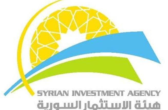 Syrian Investment Commission