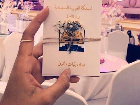بعد 15 سنة زواج سعودية تحتفل بطلاقها صور البوابة
