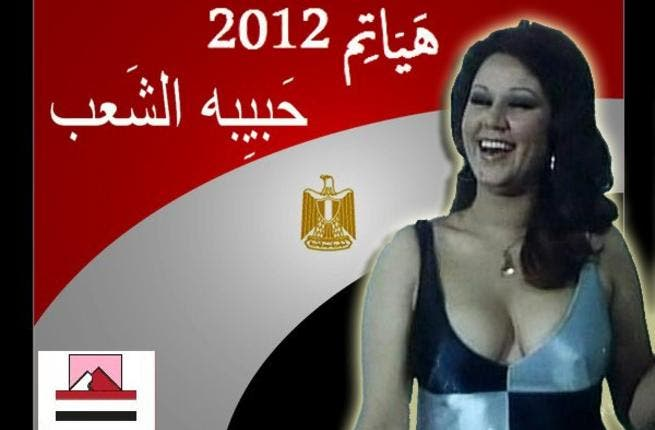 A washed up belly dancer, Hayatem, for President! The former exotic dancer & 'actress,' is known for her sexy roles back in the day. Once a Facebook joke, her campaign is complete with manifesto. Perverting the Muslim Brotherhood's slogan 'We hold the good for Egypt's future', her mock-motto reads 'We hold the 'dala'a' (darlings) for Egypt.