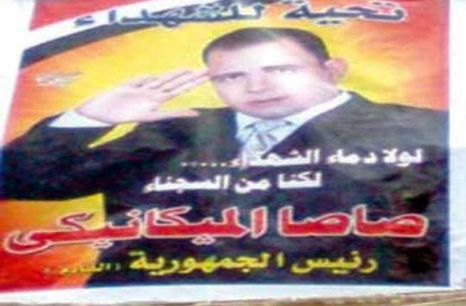 Za Za, officially, Al Sayed Abdullah, claims he was touched (literally) by the Prophet Mohammad (PBUH), blessed with his holy support for presidential bid. The P.E. teacher aims to try the ex regime big shots & reap justice upon them; to increase as well as cap salaries to min wage, 2,000, max, 5,000 EGP; to boost education & supplement housing.