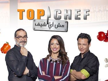 MBC Top Chef Logo