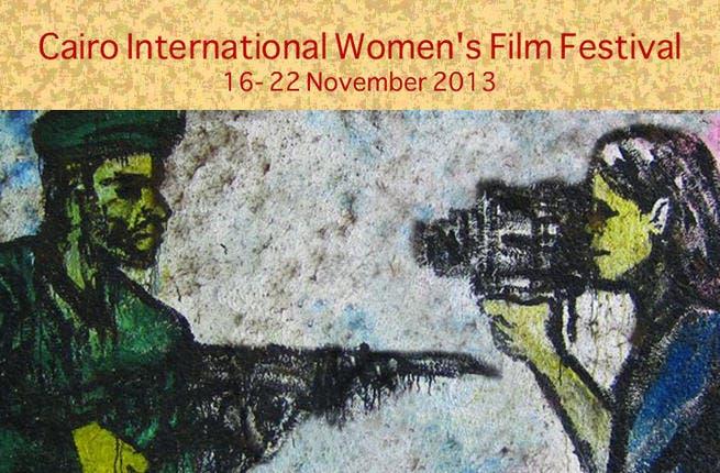 Cairo International Women's Film Festival is coming up!