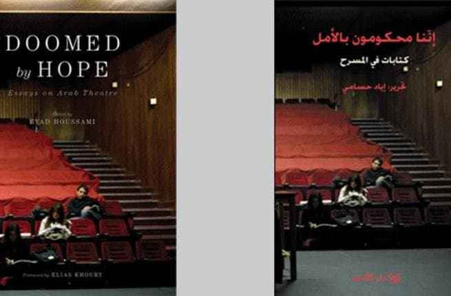 Doomed by Hope covers (Photo from Eyad Houssami's Facebook page)