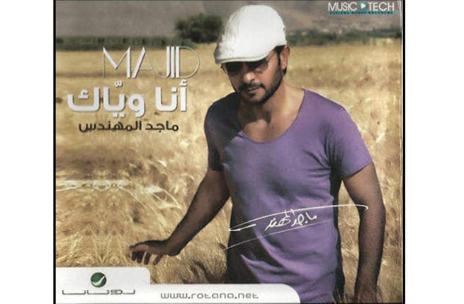 Majed makes it big in Morocco