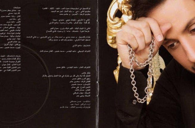 Majed al Mohandes's CD cover