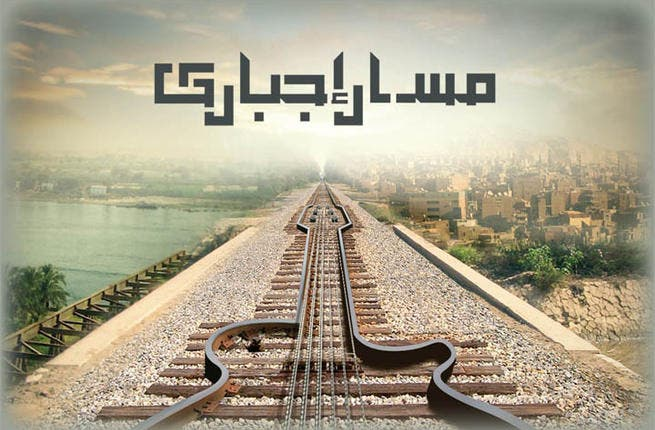Egyptian rock funk band 'Massar Egbari' released their first album