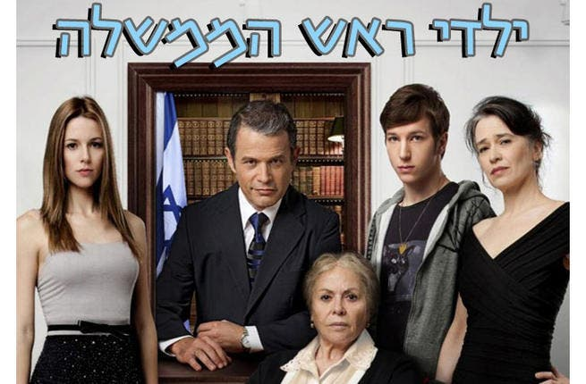 The Israeli TV series the