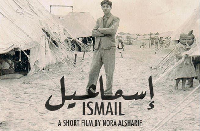 Ismail Movie Poster (Image: kickstarter.com)