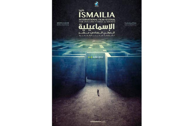Ismailia's 16th International Film Festival for Documentaries and Shorts