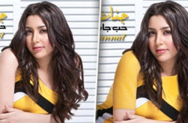 Jannat's new album cover and the photoshop work done to make her more modest. Image courtesy of Jannat's facebook page.