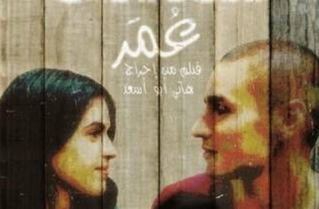 """فيلم """"عمر"""" المرشح للاوسكار يروي معاناة فلسطيني مع الكيان الصهيوني"""