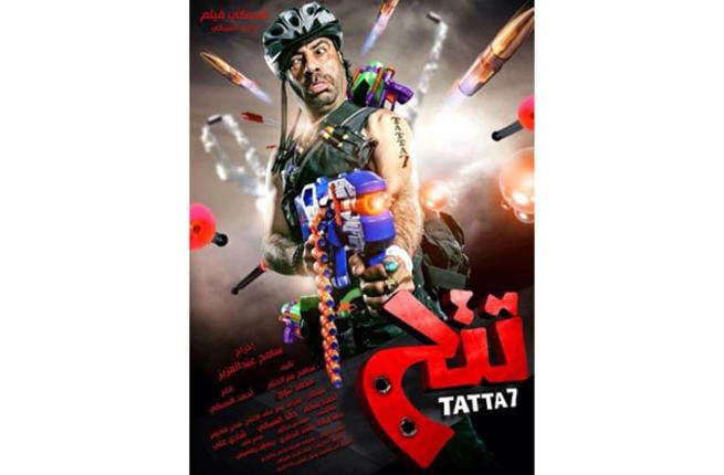 Tattah poster