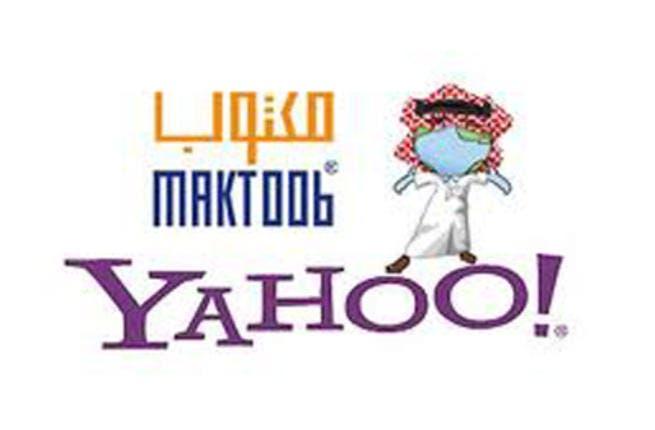 Yahoo! Maktoob presents...'Nossy El Helw' this Ramadan