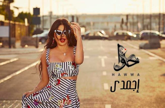 Haifa looks in perfect shape and her face looks younger than ever in new album 'Hawwa' photo shoot (Source: Haifawehbe - Instagram)