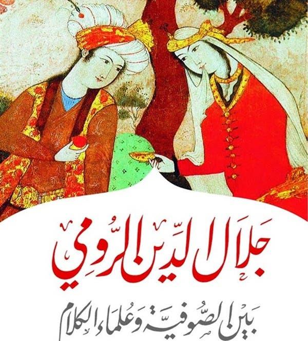 كتاب «جلال الدين الرومي.. بين الصوفية وعلماء الكلام» يتصدر قائمة الكتب الاكثر مبيعاً   البوابة