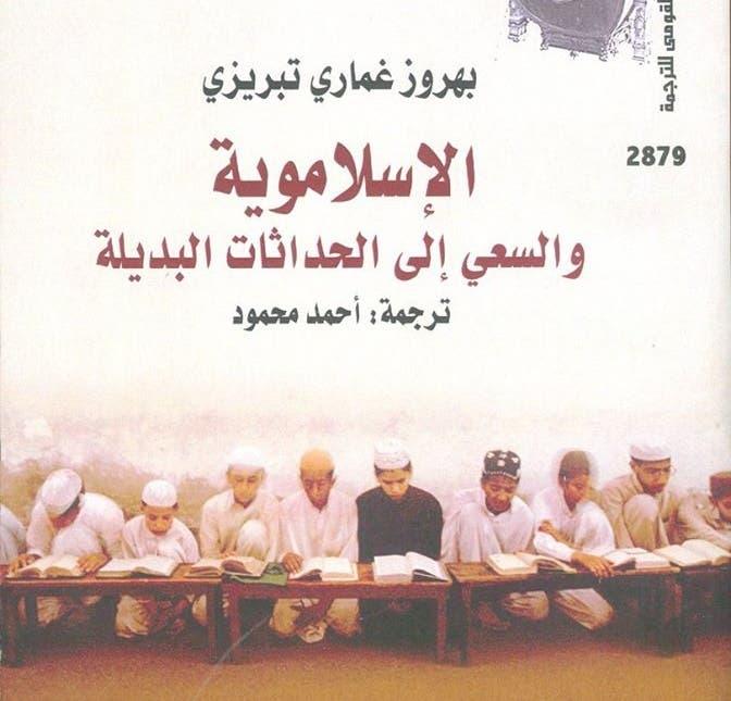 صدر حديثا الطبعة العربية من كتاب  الإسلاموية والسعي إلى الحداثات البديلة    البوابة