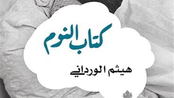 طبعة انجليزية من «كتاب النوم» لهيثم الورداني   البوابة