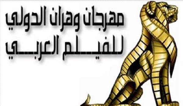 """الجزائر: مهرجان وهران للفيلم العربي بالجزائر يرفع شعار """"العيش معا بسلام""""   البوابة"""
