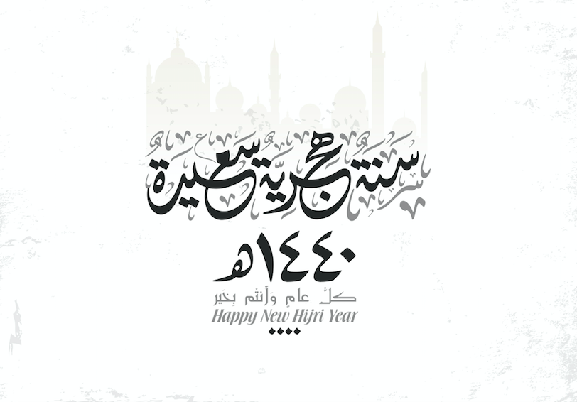 The Muslim world is celebrating the new Hijri year on Tuesday. (Shutterstock)