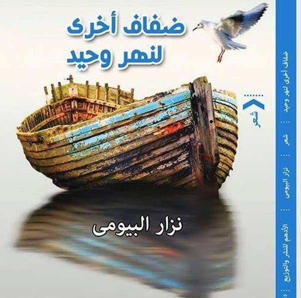 """صدور ديوان """"ضفاف أخرى لنهر وحيد """"للشاعر نزار البيومى"""