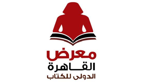 القاهرة: فتح باب التقدم لمسابقة أفضل كتاب لعام 2017   البوابة