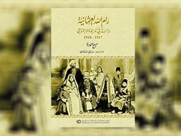 كتاب (رام الله العثمانية)