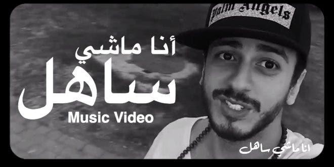 غضب جزائري من سعد لمجرد بسبب أغنيته الأخيرة