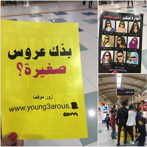 صادم..إعلانات لتزويج فتيات دون الـ15 عامًا  تغزو شوارع لبنان Screen-Shot-2018-10-29-at-8.47.36-AM