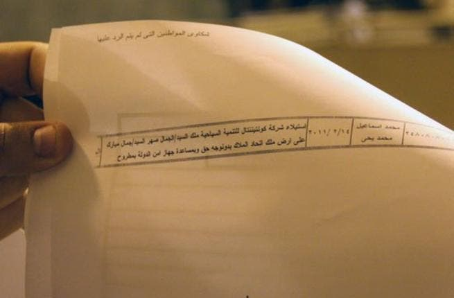 A document showing how one of Jamal Mubarak's in-laws acquired some publicly owned land.