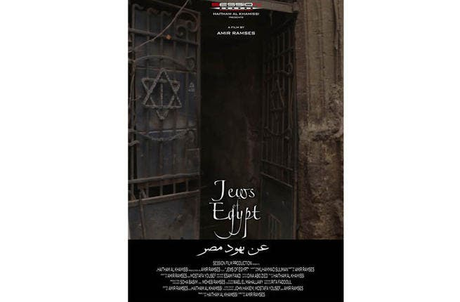 Cairo's synagogue is more tourist attraction than functioning place of worship but that doesn't mean the Jews of Egypt are no more. This week one filmmaker's documentary on the minority will be coming out, despite the best efforts of the censorship board to ban it.