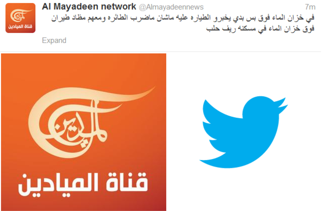 The real FSA messages: Away from the conspiracy theories, friendly pro-Assad TV station Al Mayadeen were busy tweeting the actual locations of opposition rebels. 'We were hacked' they said but promptly fixed the problem minutes later. Netizens pointed out that Harvard took 6 hours to fix their hacking problem.