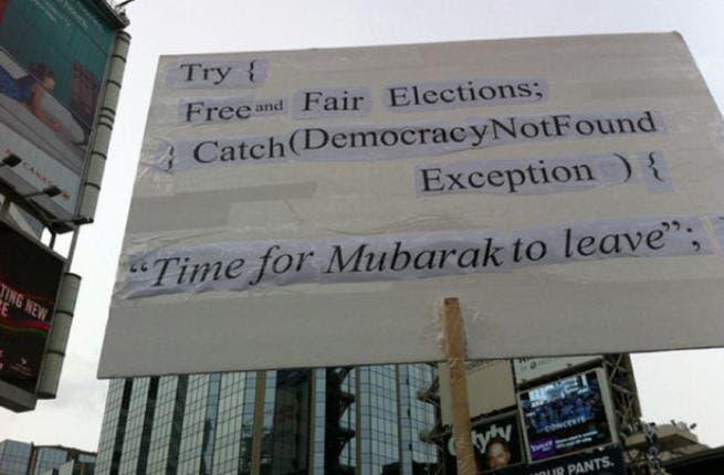 Mubarak for dummies.