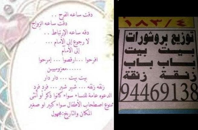Wedding invitation in KSA used the Zenga infamous speech-turned-song of Gaddafi catchphrases: You are invited house by house, individual by individual..Women – be they female or male…to a union...no going back, only forward 'to the future'!