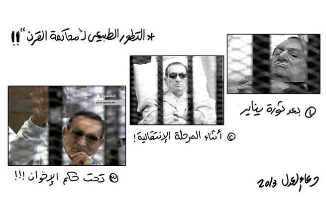 A poster created by Egyptian cartoonist, Doaa Eladl, highlights Mubarak's change in appearance between the two trials. From looking solemn and downtrodden to defiant and unhappy in black and white pictures, to a color photo of the former president appearing confident as he waves and smirks at the courtroom.