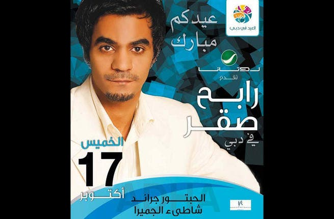 Legendary Saudi singer Rabeh Saqer will hit the stage for a Rotana Concert on October 17 at Al Habtoor Grand Hotel in Dubai. Abu Sager is known for his memorable performances as well as being deported for being too handsome. OK, he wasn't deported but this seductive Saudi will not fail to bring the crowd to their knees!