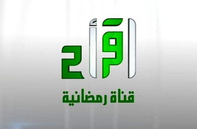 Islam for all: Launching of a multilingual Islamic channel, Iqraa Global channel is to broadcast its religious programs in  several languages this Ramadan. Its Islamic shows are eventually to be transmitted in seven world languages. The channel will air a special show at 10 pm, Makkah time Friday.
