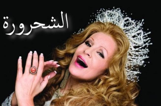 Lebanese singer, Sabah's show, Al Shahroura,'Song Bird' stars Carole Samah, singer-actress. It run as a series on Sabah's life & times, even while the heroine lives & sings. Fairuz's daughter has filed a case against the producers to  stop the show due to mentions- by fake names- of her mother.