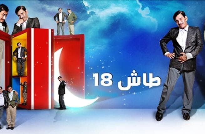 Tash Ma Tash: New season of this long-running, successful Saudi comedy series. The show focuses on daily Saudi life, and has in the past courted controversy with episodes banned. Ramadan's season includes an episode mocking Gaddafi's speech. The US Congress has asked that the episode be archived.