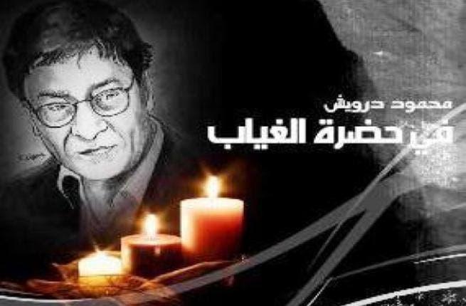 Mahmoud Darweesh: