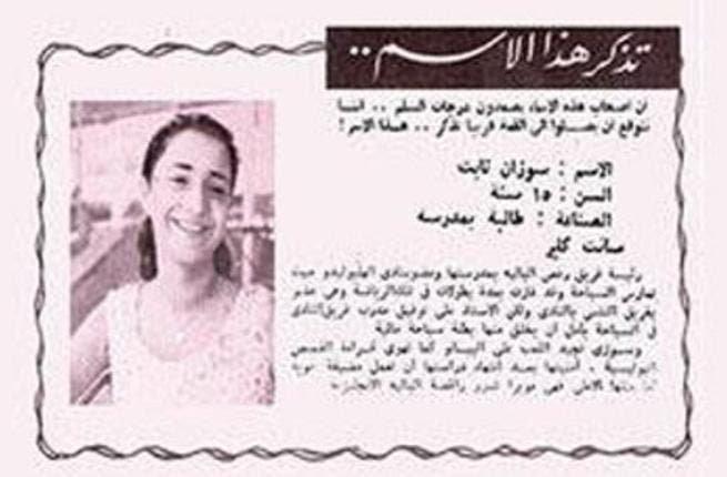 Watch this face, predicts paper: Makes headlines at age 15 while at school in Heliopolis (St Claire's) where she made an impression: Remember this name! A year later she met Hosni, through her brother.  We still remember that name over 50 years on, as she makes less promising headlines.