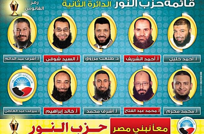 Did the revolution empower women as the Arab Spring seemed to claim? Salafi elections for the conservative Al Nour Party saw female candidates running for office using the image of their husbands on their campaign posters.